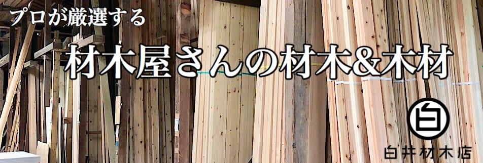 趣味小屋工房 白井材木店